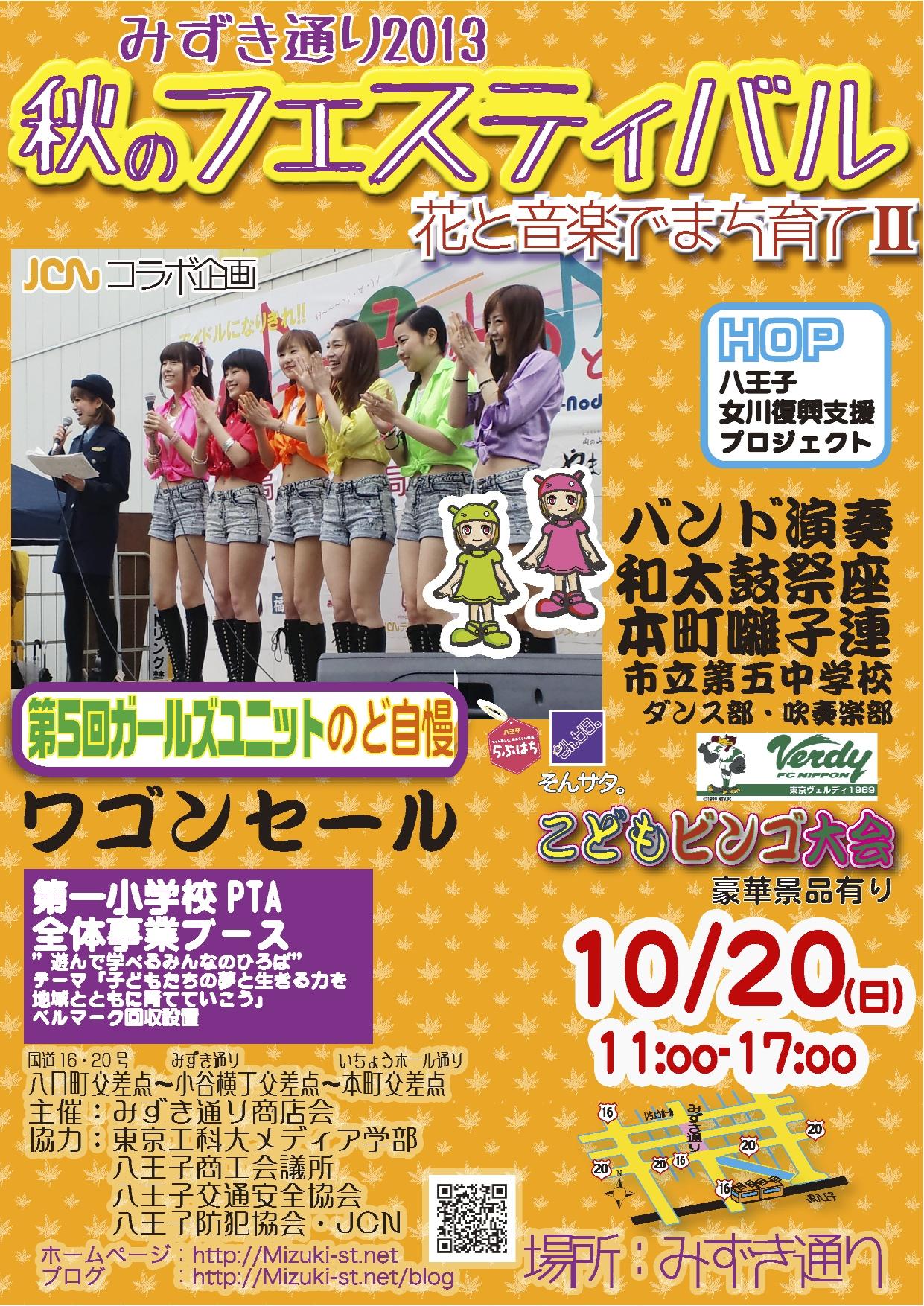 2013aki-poster