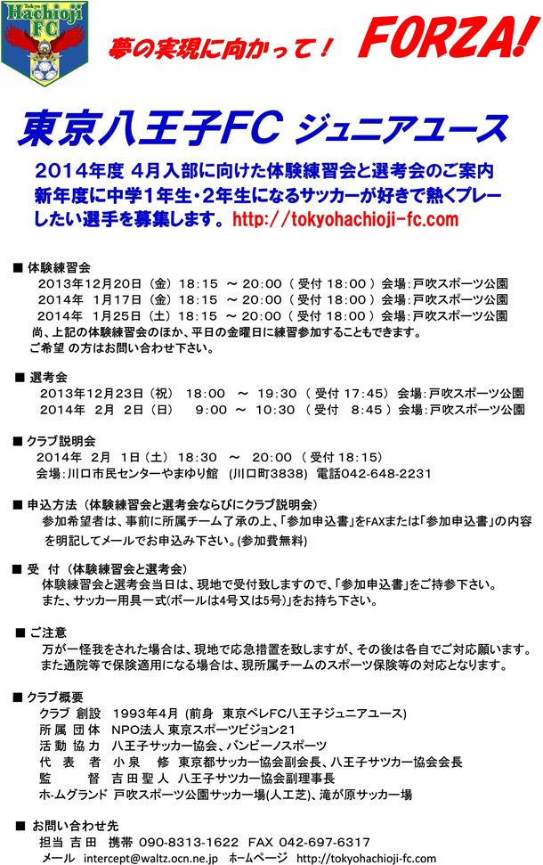 2014hachiojifc_senkou_page001