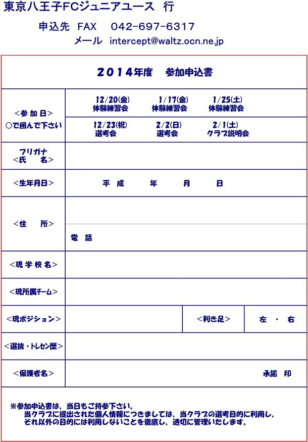 2014hachiojifc_senkou_page002