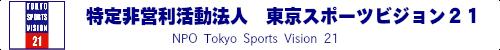 特定非営利活動法人 東京スポーツビジョン21