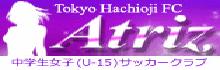 東京八王子FCアトリース