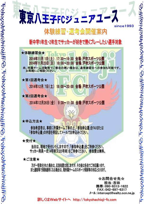2015hachiojifc_senkou_page001