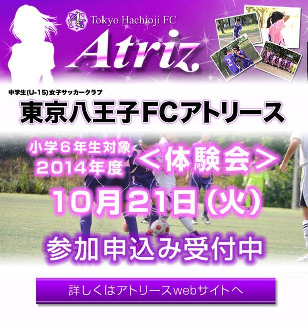 atriz_taiken2014