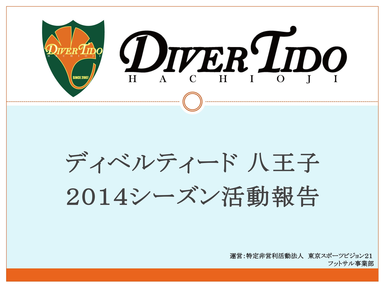 diver2014houkoku_01