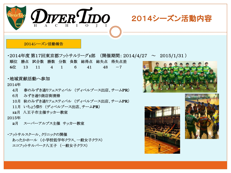 diver2014houkoku_02