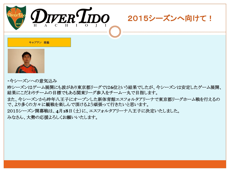diver2014houkoku_04